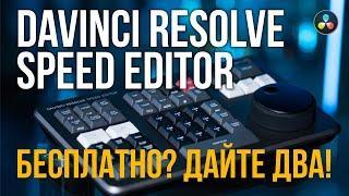Обзор DaVinci Resolve speed editor. Другой уровень монтажа или просто ностальгия?