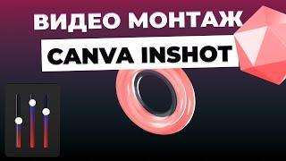 Видео монтаж в канва и Inshot