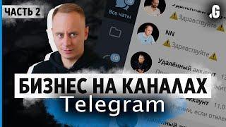 Телеграм-каналы: ниши, монетизация, конкуренция, сделки. // Бизнес вокруг Telegram, часть 2
