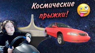 ПРЫЖКИ С ЛУННОЙ ГРАВИТАЦИЕЙ! МАШИНА ПОЛЕТИТ?! / BEAMNG DRIVE