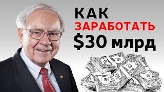 Уоррен Баффет: Как превратить $1000 в $30 млрд!