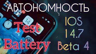 IOS 14.7 beta 4 Спустя 3 дня | Тест батареи | Автономность | Как работает? Беги обновляться!