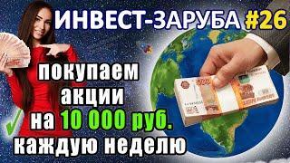 Инвестируем 10 000 руб. Купили акции Татнефть, Полиметалл, Мосбиржа, Инвест-заруба #26
