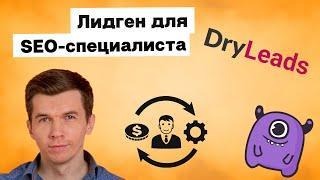 Лидген для SEO-специалиста | Yagla, DryLeads