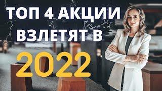 Лучшие российские акции для большого взлета в 2022 году. Какие акции России сильно вырастут в 2022?