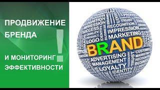 Продвижение бренда и мониторинг эффективности