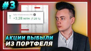 РЕБАЛАНСИРУЮ ПОРТФЕЛЬ / Компания из портфеля прошла слияние / Онлайн инвестиции #3