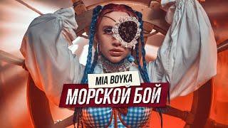 MIA BOYKA - МОРСКОЙ БОЙ (ПРЕМЬЕРА КЛИПА 2021)