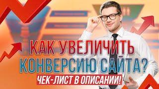 241 КОНВЕРСИЯ САЙТА Как продвинуть сайт, контекстная реклама