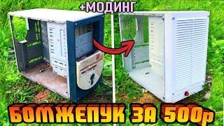 Сборка ПК за 500 рублей для игр! +Модинг корпуса! ЗАЦЕНИТЕ!???? Сборка ПК из хлама 2021❗