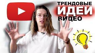 Как придумывать идеи для YouTube видео | Пошаговый план