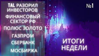 ГК Самолет, Газпром, Полюс золото, Рубль, Доллар, Мосбиржа, Сбербанк | Инвестиции для начинающих