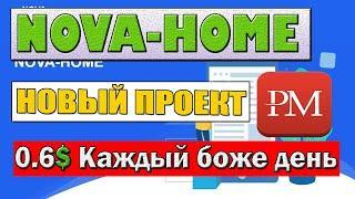 NOVA-HOME - Ежедневно 0.6$ получаю PERFECT MONEY на полном пассиве / Заработок с вложением 10$
