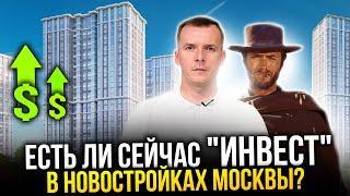 Можно ли еще заработать на недвижимости в Москве? Остался ли инвест потенциал в новостройках?