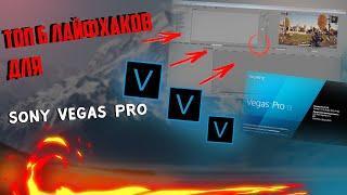 Топ 6 лайфхаков/советов для Sony Vegas Pro