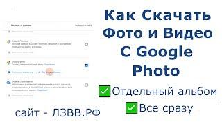 Как скачать все фото и видео с Google Photo на компьютер сразу пошаговая инструкция