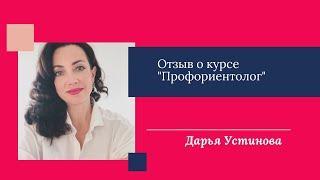 ✅Отзыв Дарьи Устиновой // онлайн-курс ПРОФОРИЕНТОЛОГ