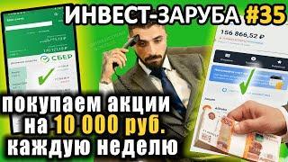 Северсталь на отсечке и фонды Евгения  Инвестиции на 10 000 руб  Инвест заруба #35