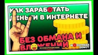 как заработать в интернете без вложений в беларуси новичку через телефон деньги