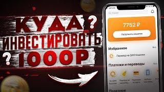 КУДА ИНВЕСТИРОВАТЬ 1000 РУБЛЕЙ в 2021 году? Прибыльные Инвестиции Для начинающих 1000 Рублей В День!