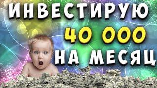 Инвестиции для начинающих от 200 рублей  | Или как приумножить капитал за месяц