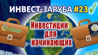 Инвестирование для начинающих. Инвест-заруба #23 акции Сургутнефтегаз