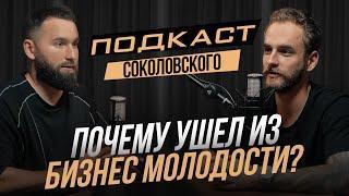 Михаил Дашкиев: уход из Бизнес Молодости, жизнь без публичности и бизнес будущего