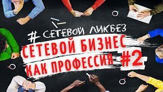 Профессия Предприниматель Сетевого Бизнеса. Выпуск 2