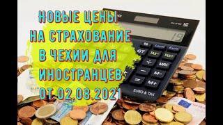 Новые цены на страхование в Чехии для иностранцев. Важные изменения.