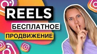 Итоги продвижения через REELS / ошибки и лайфхаки