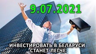 Инвестирование в Беларуси. Что изменится после 9 июля 2021.