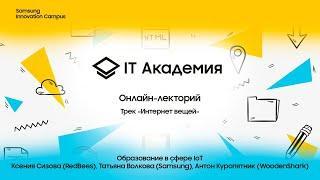 «Образование в сфере IoT», К. Сизова (RedBees), Т. Волкова (Samsung), А. Куропятник (Woo