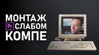 ДЕШЕВЫЙ ПК для МОНТАЖА | Монтаж в Premiere Pro для НОВИЧКОВ