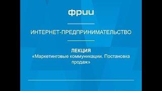 ФРИИ Интернет-предпринимательство 16. Маркетинговые коммуникации