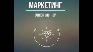 Маркетинг Junior  КАК ЗАРАБАТЫВАТЬ в ТИК ТОК от 100$ в день