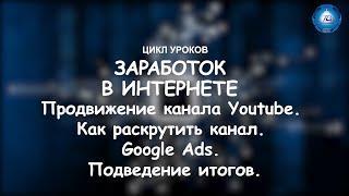 Продвижение канала Youtube Как раскрутить канал Google Ads Подведение итогов