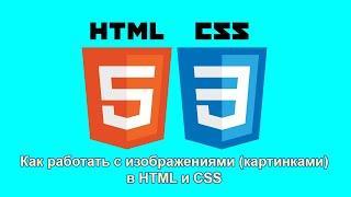Как вставить картинку в HTML и CSS