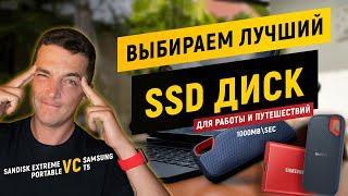 ОБЗОР SDD SanDisk Extreme | КАК ВЫБРАТЬ ВНЕШНИЙ SSD ДИСК