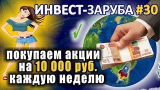 Еженедельные инвестиции на 10 000 руб  Газпром, Магнит, Детский мир, РусГидро  Инвест-заруба #30