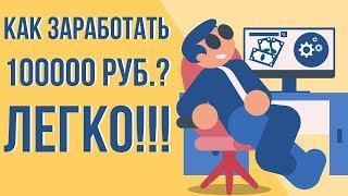 Как ЗАРАБОТАТЬ 100000 рублей в месяц НОВИЧКУ! Заработок в Интернете от 5000 руб в день!