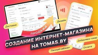 Создание интернет-магазина на Tomas.by