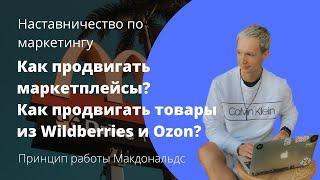 Как продвигать маркетплейсы? Как продвигать товары из Wildberries и Ozon? Принцип работы Макдональдс