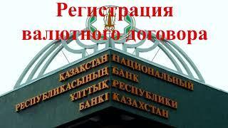 Регистрация валютного договора онлайн. Инвестирование в Казахстане.