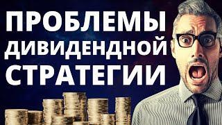 Проблемы дивидендной стратегии. Инвестиции в акции. Фондовый рынок. Дивидендная зарплата.