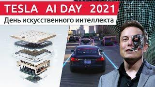 Роботы Tesla уже скоро! Tesla AI Day 2021 - На Русском языке | День искусственного интеллекта Тесла