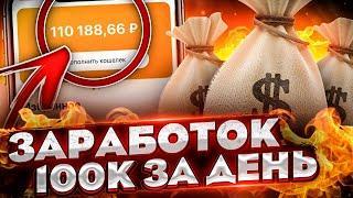ЗАРАБОТОК в ИНТЕРНЕТЕ с ВЛОЖЕНИЕМ 100000 РУБЛЕЙ в ДЕНЬ!? Заработок 100000 Рублей В День! Заработок.