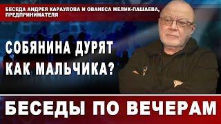Собянина дурят как мальчика? Беседа Андрея Караулова и Ованеса Мелик-Пашаева, предпринимателя