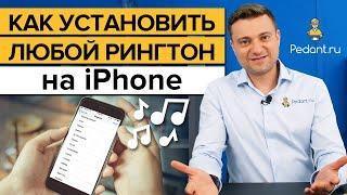 Как бесплатно загрузить музыку на iPhone? / 4 способа установить любой рингтон на Айфон