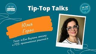Tip-Top Talks: Юлия Герас. Как выучить лексику к FCE. Практические решения