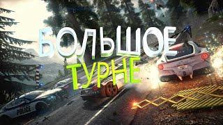 БОЛЬШОЕ ТУРНЕ !!! NFS rivals | музыка | BLAWH